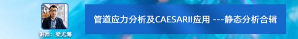 海川学课,H管道应力分析及CAESARII应用 ---静态分析合辑