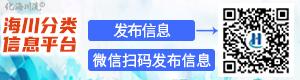海川信息平台